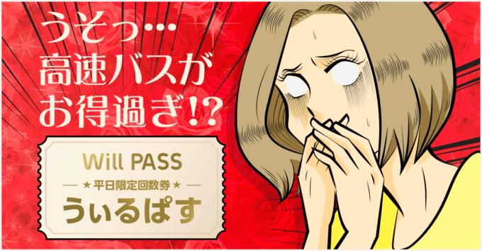【平日限定】WILLER TRAVEL(ウィラートラベル)「うぃるぱす」キャンペーン