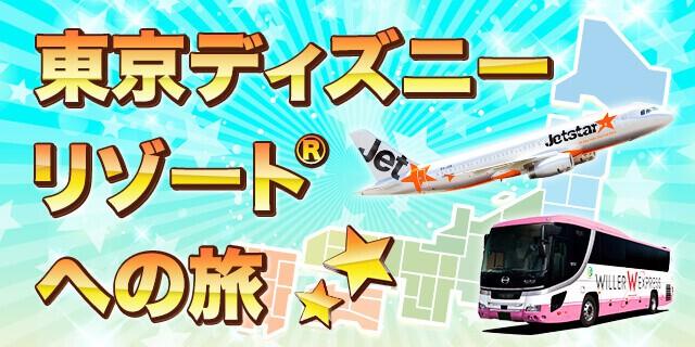 【期間限定】WILLER TRAVEL(ウィラートラベル)「東京ディズニーリゾート」キャンペーン