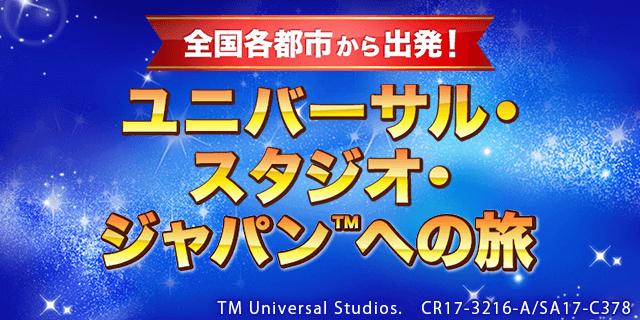 【期間限定】WILLER TRAVEL(ウィラートラベル)「ユニバーサルスタジオジャパン」キャンペーン