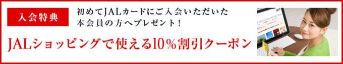 【JALカード限定】JALショッピング「10%OFF」割引クーポン