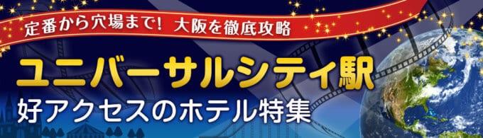 【ユニバーサルシティ限定】マイナビトラベル「ユニバーサルスタジオジャパン」キャンペーン特集
