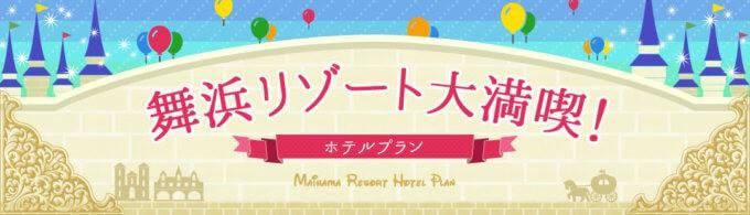 【舞浜限定】マイナビトラベル「ディズニーリゾート」キャンペーン特集
