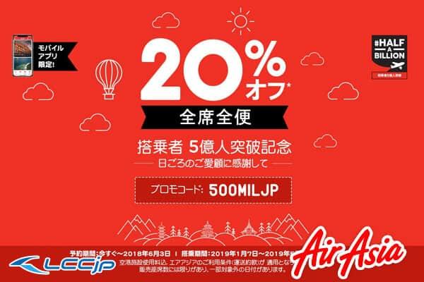 【アプリ限定】エアアジアジャパン「20%OFF」プロモーションコード