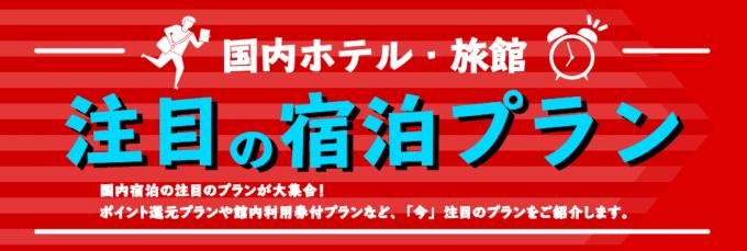 【期間限定】JTB国内ホテル旅館「注目の宿泊プラン」キャンペーン・セール