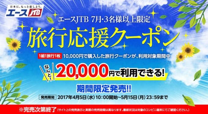 【期間限定】JTB旅行券「1万円購入クーポン2万円」旅行応援クーポン