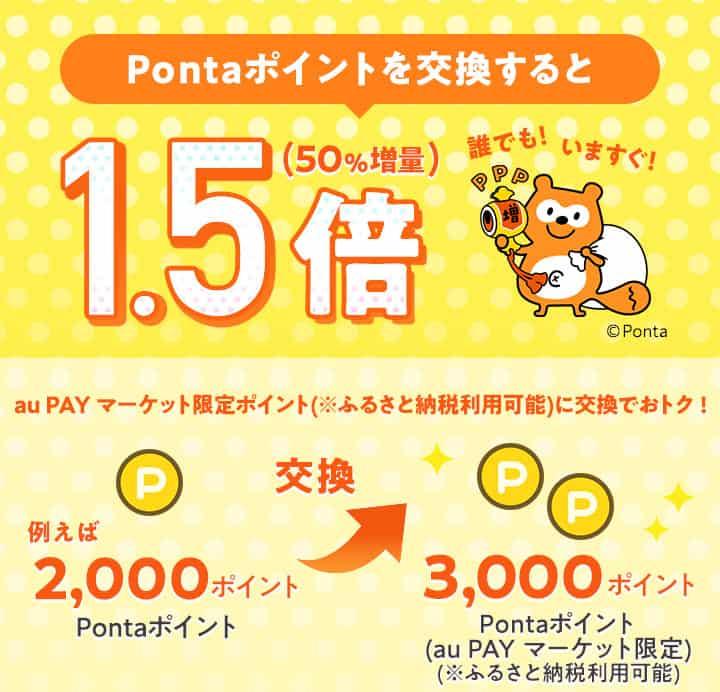 【au PAYマーケット限定】au PAY ふるさと納税「Pontaポイント1.5倍(50%増量)」キャンペーン