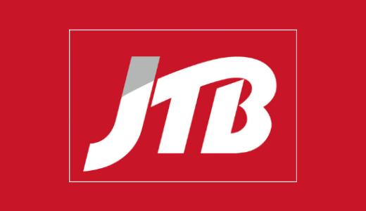 【最新】JTB旅行券割引クーポンコード・セールまとめ