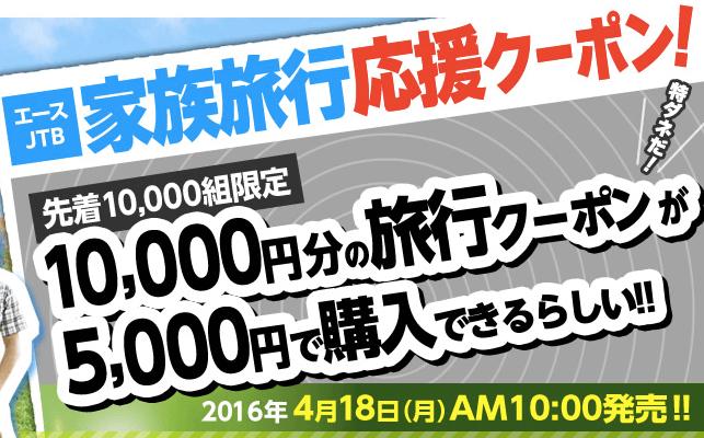 【期間限定】JTB旅行券「1万円分クーポン5000円OFF」家族旅行応援クーポン