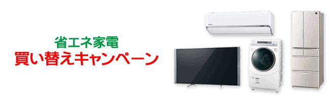 【省エネ家電限定】ビックカメラ.com「ポイント還元」買い替えキャンペーン