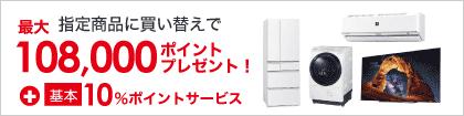 【省エネ家電限定】ビックカメラ.com「10万8000円・10%OFF」買い替えキャンペーン