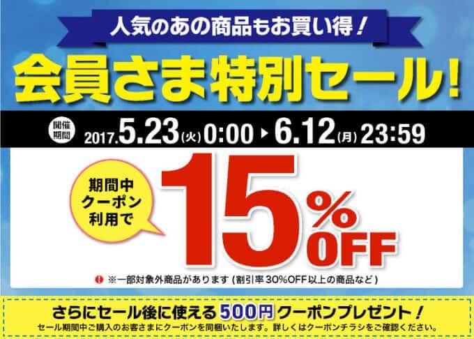 【会員限定】スポーツオーソリティ「15%OFF」特別セール