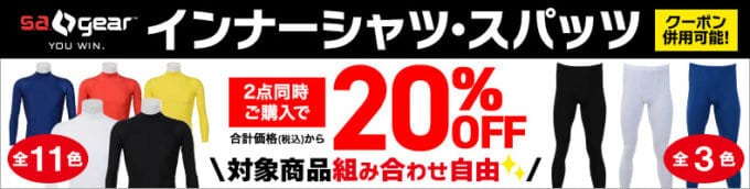 【2点同時購入限定】スポーツオーソリティ「インナーシャツ・スパッツ・トレーニングウェア20%OFF」割引セール(クーポン併用可能)