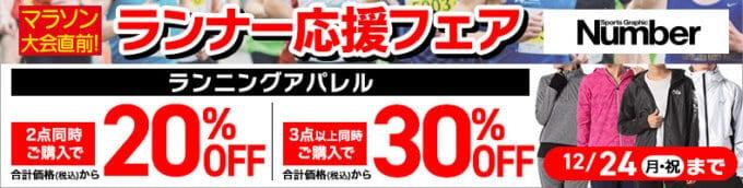 【期間限定】スポーツオーソリティ「ランナーウェア20%~30%OFF」割引セール