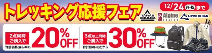 【期間限定】スポーツオーソリティ「トレッキングウェア20%~30%OFF」割引セール