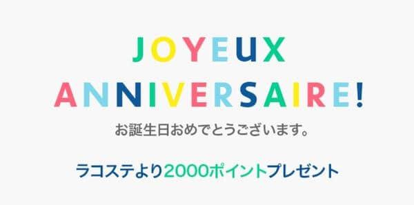 【誕生日月限定】ラコステ(LACOSTE)「2000円OFF」バースデークーポン