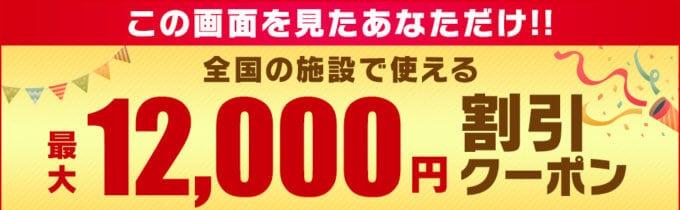 【枚数限定】るるぶトラベル「最大12000円OFF」割引クーポン