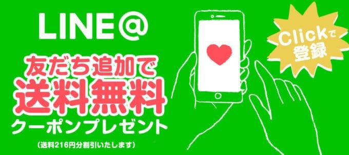 【LINE限定】MUSE&Co.(ミューズコー)「各種」割引クーポン