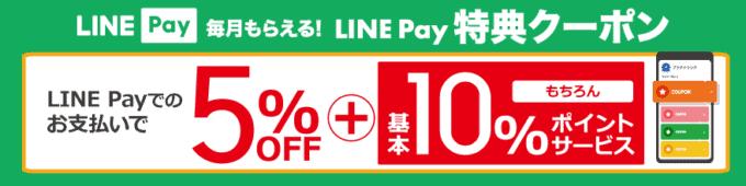 【LINE Pay(ラインペイ)限定】ビックカメラ.com「5%OFF+10%ポイント」特典クーポン