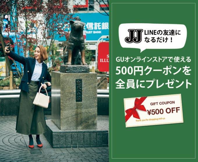 【JJ限定】GU(ジーユー)「500円OFF」LINE友達クーポン
