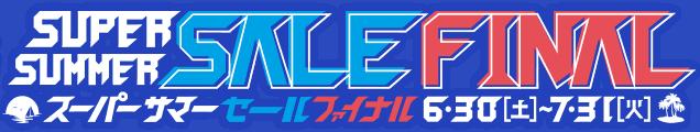 【夏限定】H.I.S.(エイチ・アイ・エス)「スーパーサマーセール」ファイナル