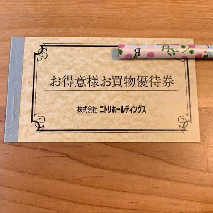 【オークション・フリマ】ニトリ(NITORI)「各種割引」クーポン・買い物優待券