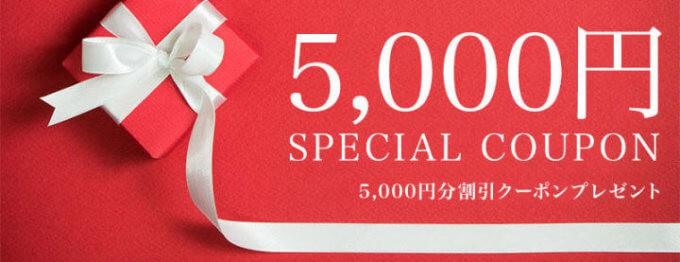 【期間限定】一休.com「5000円OFF」割引スペシャルクーポン