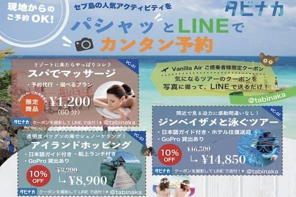 【LINE限定】タビナカ「簡単予約」割引クーポン