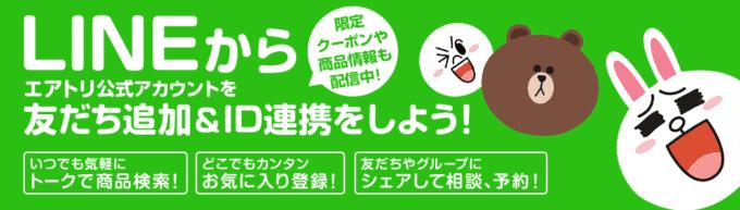 【LINE限定】エアトリ(旧DeNAトラベル)「各種」割引クーポン