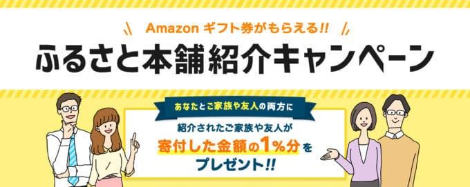 【2019年限定】ふるさと本舗「Amazonギフト券1%OFF」お友達紹介キャンペーンコード【Jll30】