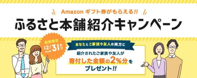 【2018年限定】ふるさと本舗「Amazonギフト券2%OFF」お友達紹介キャンペーンコード【Jll30】