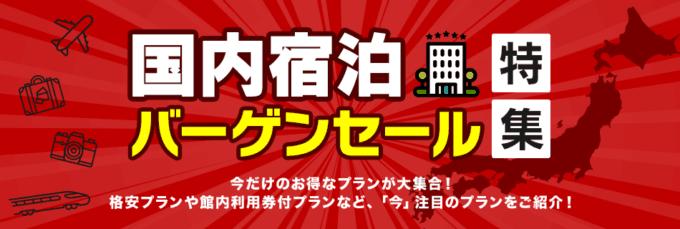【期間限定】JTB旅行券「国内宿泊」バーゲンセール