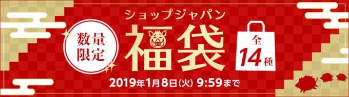 【数量限定】ショップジャパン「福袋」特集