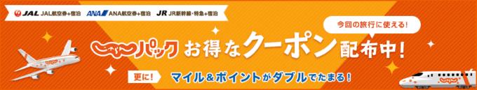 【先着限定】じゃらんパック「JAL/ANA・JR・ふるさとお得」割引クーポン