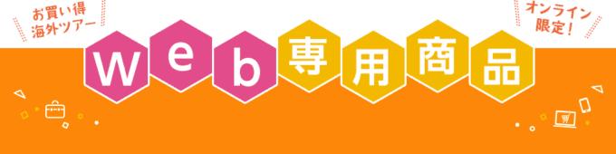 【WEB限定】JTB旅行券「WEB専用商品」お買い得海外ツアー
