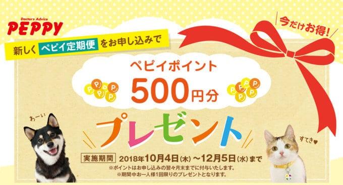 【期間限定】PEPPY(ペピイ)「500円OFF」定期便キャンペーン