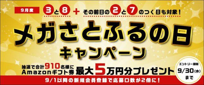 【3と8(+2と7)のつく日限定】さとふる「Amazonギフト券プレゼント」さとふるの日キャンペーン