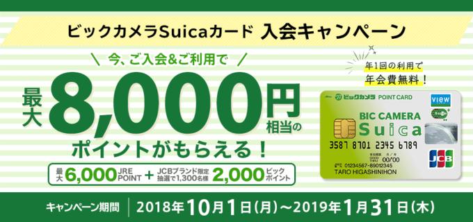 【スイカカード限定】ビックカメラ.com「最大8000円OFF」入会キャンペーン