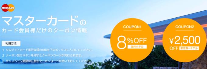 【マスターカード限定】エクスペディア「8%OFF・2500円OFF」クーポン