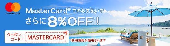 【マスターカード限定】Hotels.com(ホテルズドットコム)「8%OFF」割引クーポンコード