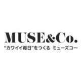 【最新】MUSE&Co.(ミューズコー)クーポンコード・セールまとめ