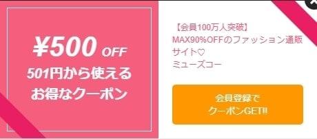 【新規会員登録限定】MUSE&Co.(ミューズコー)「500円OFF」割引クーポン
