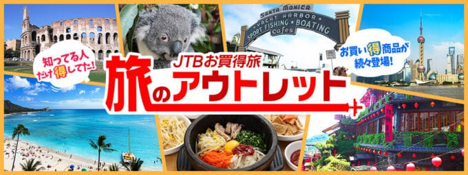 【先着限定】JTB旅行券「海外旅行」アウトレット海外ツアーバーゲン価格