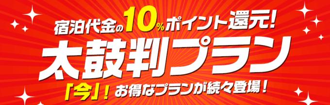 【期間限定】JTB旅行券「10%OFFポイント還元」太鼓判プラン
