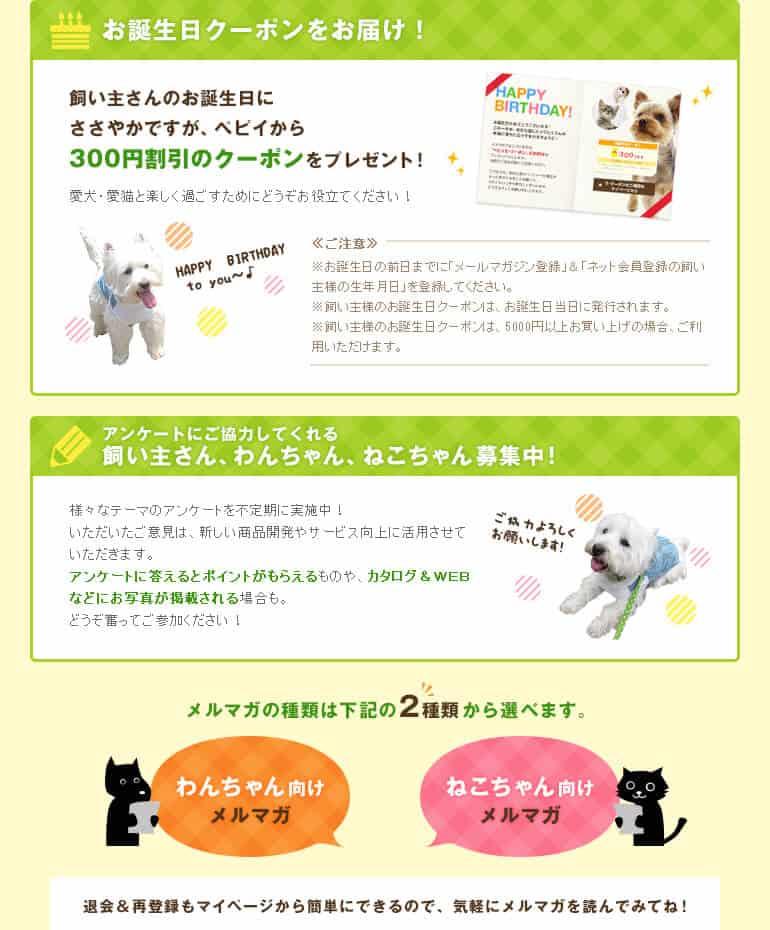 【メルマガ限定】PEPPY(ペピイ)「300円OFF」お誕生日クーポン