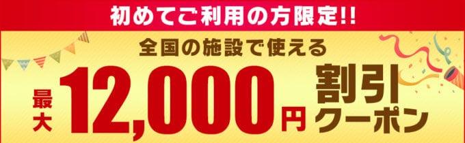 【初めてご利用の方限定】るるぶトラベル「最大12000円OFF」割引クーポン