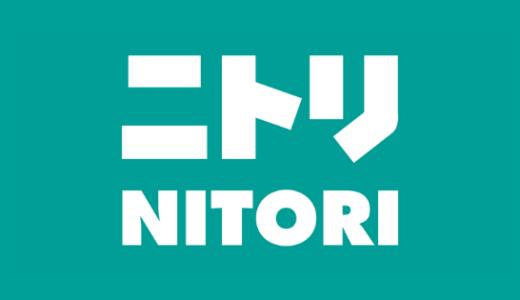 【最新】ニトリ(NITORI)割引クーポンコード・セールまとめ