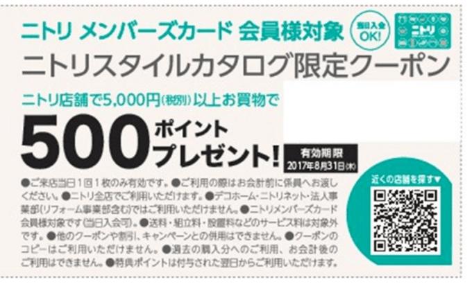 【カタログ限定】ニトリ(NITORI)「500円OFF」割引クーポン
