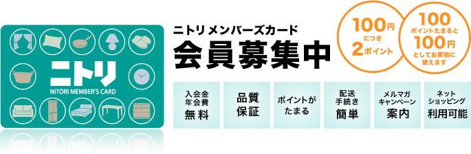 【メンバーズカード限定】ニトリ(NITORI)「1年保証・5年保証・ポイント2倍」優待特典