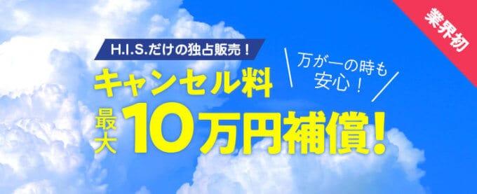 【業界初】HIS(エイチ・アイ・エス)「最大10万円補償」キャンセルサポート