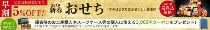 【期間限定】ギフトランド2019年新春おせち「5%OFF/1000円OFF」早割割引クーポン